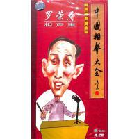 (飞乐)中国相声大全-罗荣寿相声集(4CD)( 货号:20000078762247)