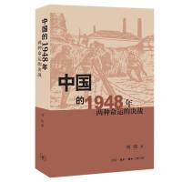 中国的1948年:两种命运的决战