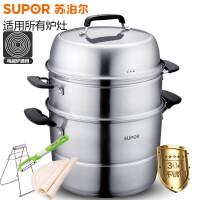 【包邮】苏泊尔专卖店蒸锅304不锈钢复底蒸锅味鲜不串味SZ28E1电磁炉通用28cm