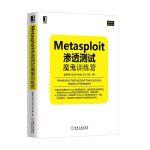 Metasploit渗透测试魔鬼训练营(首本中文原创Metasploit渗透测试著作!国内信息安全领域布道者和资深Metasploit渗透测试专家领衔撰写。)