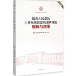 最高人民法院人身损害赔偿司法解释的理解与适用(8)