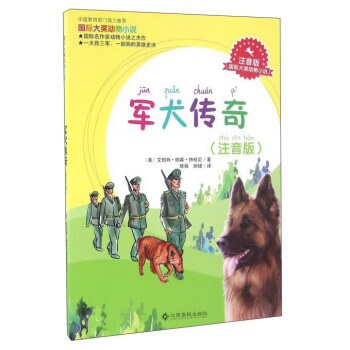 军犬传奇-国际大奖动物小说-(注音版) [美] 艾伯特・帕森・特哈尼;陈佩,顾�B 9787549341405