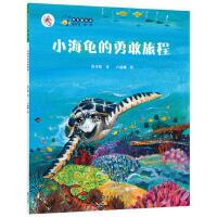 保冬妮绘本海洋馆.季:小海龟的勇敢旅程 保冬妮,卢瑞娜 绘 9787550504738