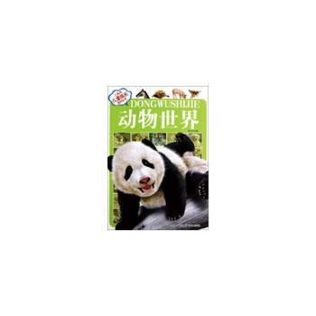 动物世界-小风车儿童成长百科全书