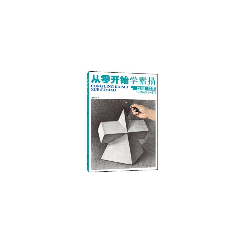 从零开始学素描:石膏几何体