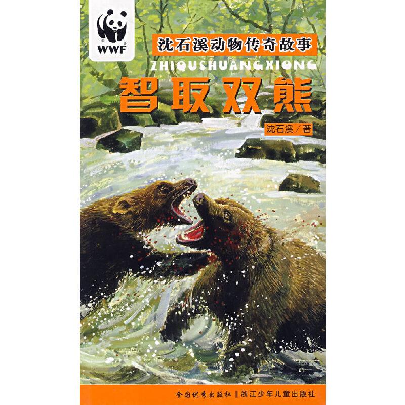 《智取双熊/沈石溪动物传奇故事》(沈石溪.)【简介
