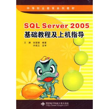 SQL Server 2005基础教程及上机指导
