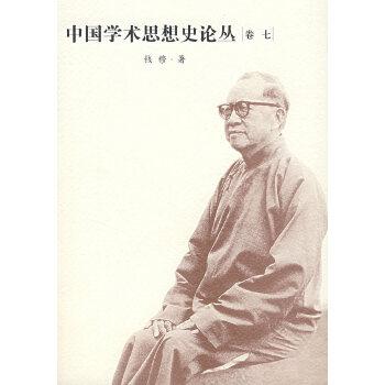 中国学术思想史论丛(卷七) 钱穆 9787533637750