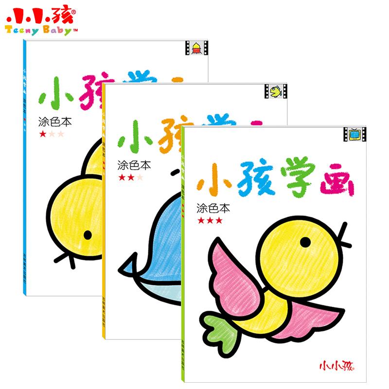 基础本提高本全3册 儿童学画画书 涂色本幼儿美术创意画册幼儿园书