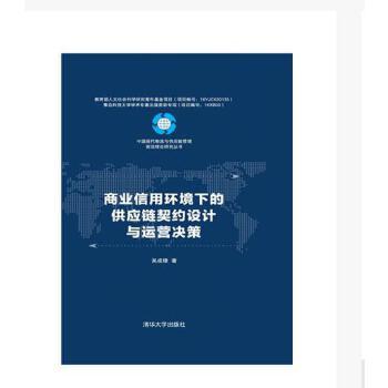 商业信用环境下的供应链契约设计与运营决策 吴成锋 302451372