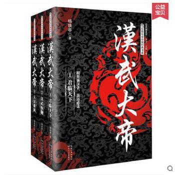 《汉武大帝全套3册 杨焕亭著中国长篇历史小说
