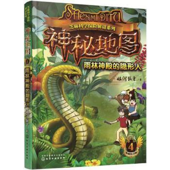 神秘地图:雨林神殿的隐形人(赠解谜卡)