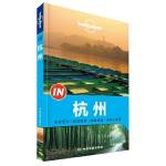 """孤独星球Lonely Planet""""IN""""系列:杭州"""