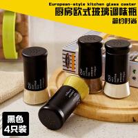 【可货到付款】欧润哲 4只套装 调味瓶套装有孔盖 时尚玻璃器皿调料盒烧烤胡椒粉瓶罐