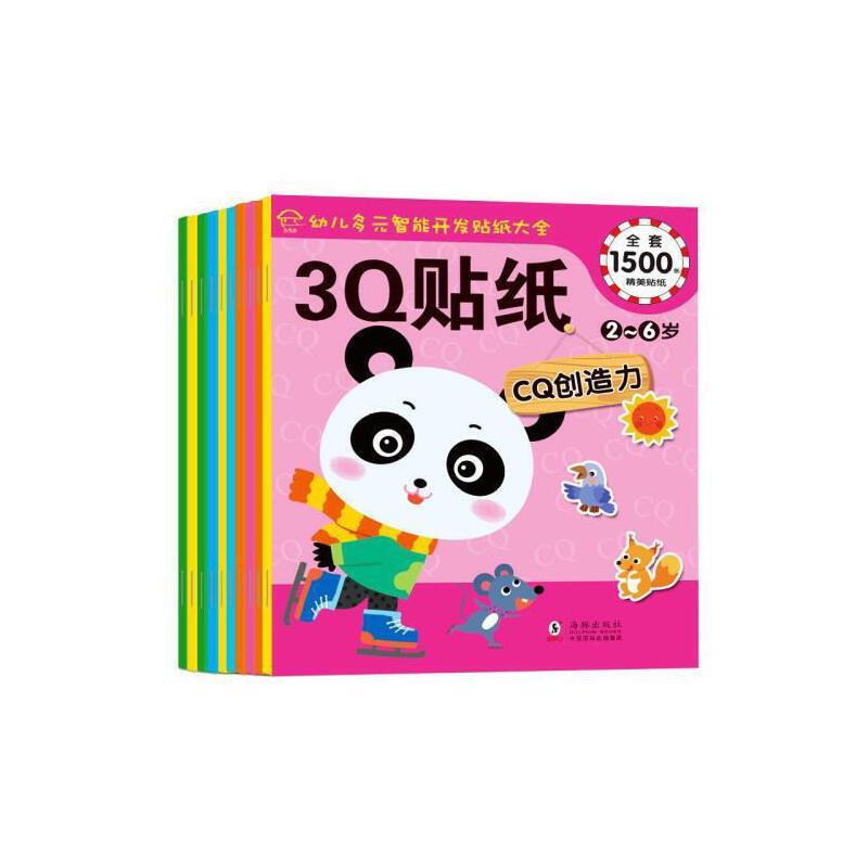 宝宝儿童故事贴纸书籍益智早教玩具2-3-4-5-6岁幼儿手工书 贴画手