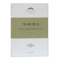 经略西北:巴达克山与乾隆中期的中亚外交(欧亚古典学研究丛书)