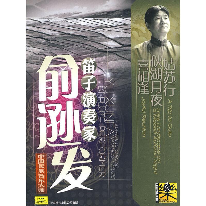 俞逊发:笛子演奏家(cd)