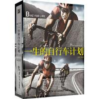 一生的自行车计划(本书帮你解决所有骑车难题!十几位专业车手、教练、技师亲授经验和技巧。作者是《铁人三项》等多本运动杂志创办人,曾骑上万里路横越北美、欧洲和新西兰,完成世上数一数二艰难的自行车赛。)