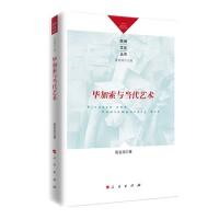 毕加索与当代艺术(欧洲文化丛书)
