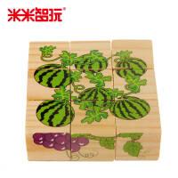【领券立减50元】米米智玩 儿童节礼物幼儿益智玩具木质3D立体拼图宝宝木制积木6面9粒拼图(水果乐园)活动专属
