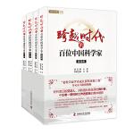 跨越时代的百位中国科学家(套装共4册)