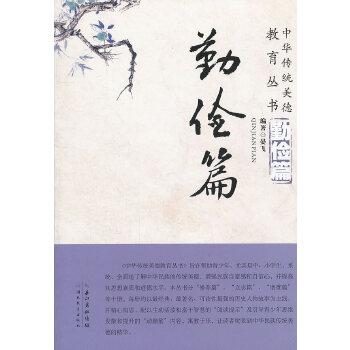 勤俭篇:中华传统美德教育丛书