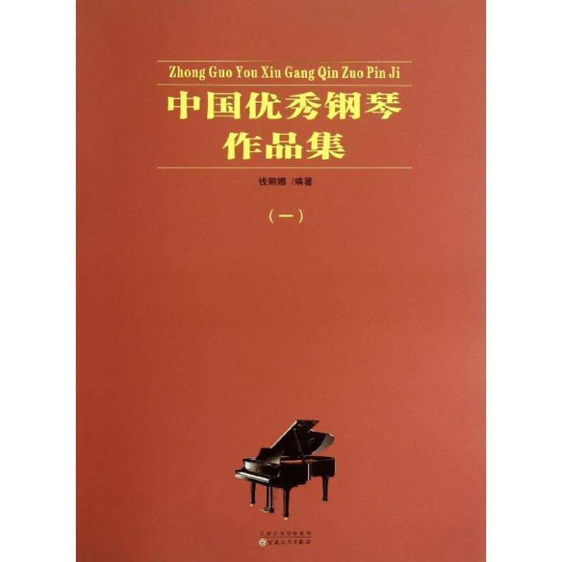 成都简谱歌谱钢琴
