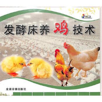 发酵床养鸡技术VCD