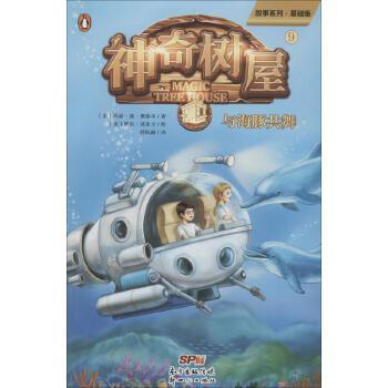 与海豚共舞/神奇树屋9 其他出版社