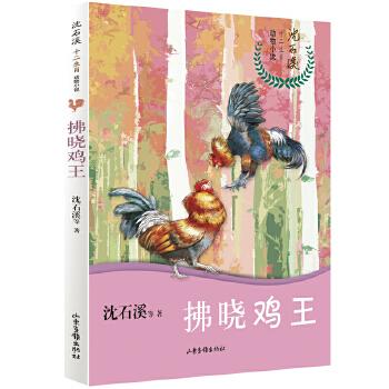 拂晓鸡王/沈石溪十二生肖动物小说 山东画报出版社