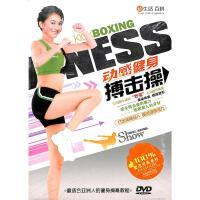 动感健身-搏击操DVD( 货号:788097538115514323)