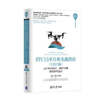 STC15单片机实战指南(C语言版)