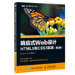 响应式Web设计 HTML5和CSS3实战 第2版