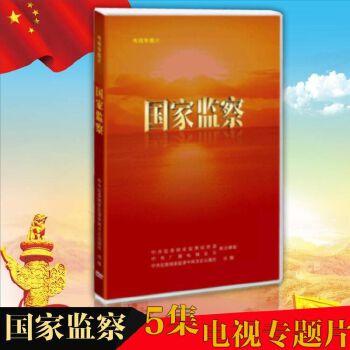 电视专题片 国家监察DVD视频光盘 2020