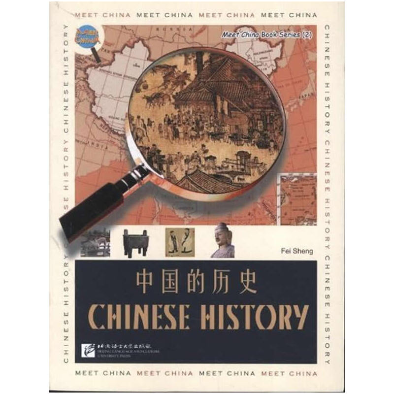 认识中国 中国的历史(英文版)