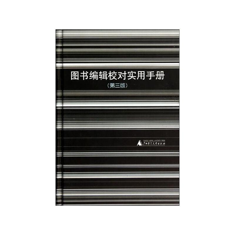 《图书编辑校对实用手册(第3版)