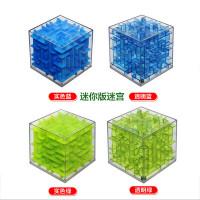 【全店支持礼品卡】第一教室 3D立体迷宫魔方儿童玩具早教益智用品 减压玩具 3-99岁