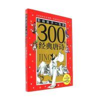 草莓卷-影响孩子一生的300首经典唐诗( 货号:755960237)