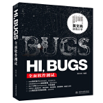 HI,BUGS――全面软件测试