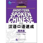 汉语口语速成:提高篇(第二版)