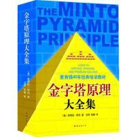 金字塔原理大全集 (美)芭芭拉・明托(Barbara Minto) 著;汪洱,高愉 译