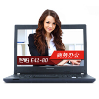 联想(Lenovo)昭阳 E42-80 14英寸商务办公笔记本电脑 i5-7200 4G/8G内存 360G固态 DVDRW 2G独显 Win10
