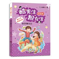 酷男生靓女生系列:张牙舞日记