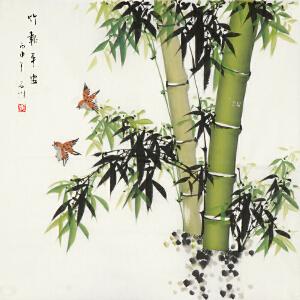 著名画家 石川《竹报平安》