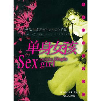 单身女孩——畅销美国500多万册的女性文化经典