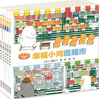 幸福小鸡系列 全5册《幸福小鸡逛超市》 《幸福小鸡过圣诞》 《幸福小鸡去游园》 《幸福小鸡过生日》 《幸福小鸡去露营》