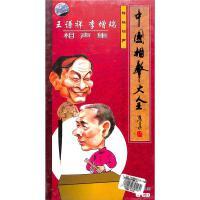 (飞乐)中国相声大全-王谦祥李增瑞相声集(6CD)( 货号:20000078762177)