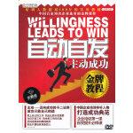 自动自发:主动成功金牌教程(DVD)水晶版
