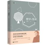 哲学与生活(增订版)
