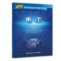 電工(五級)——1+X職業技能鑒定考核指導手冊